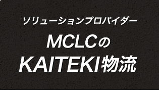 Mitsubishi Chemical Logistics Corporation KAITEKI Logistics